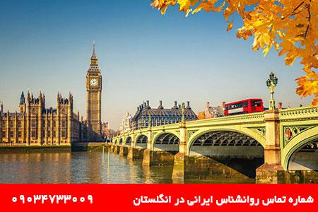 روانشناس ایرانی در انگلستان