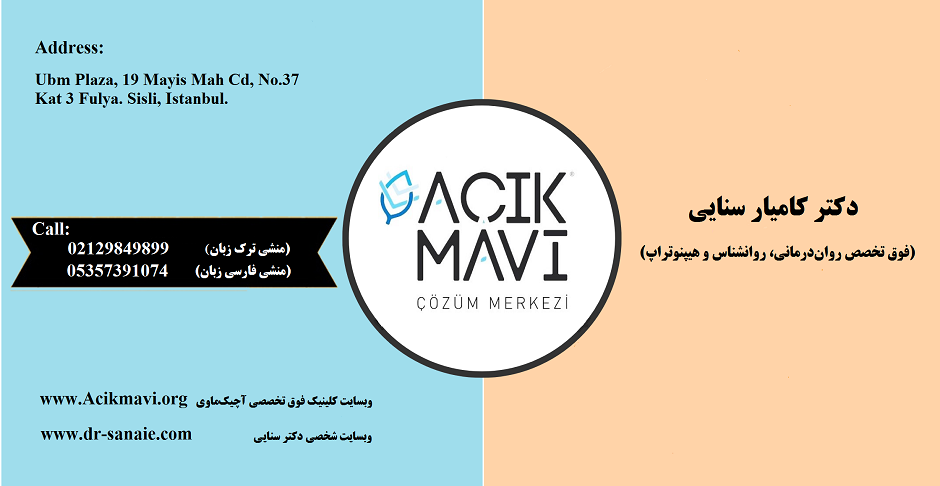 روانشناس ایرانی در استانبول