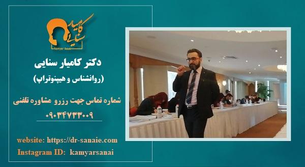دکتر کامیار سنایی، روانشناس و هیپنوتراپ