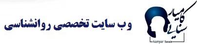 سایت تخصصی روانشناسی دکتر کامیار سنایی