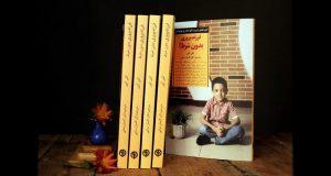کتاب فرزندپروری بدون شرط- سایت روانشناسی دکتر کامیار سنایی