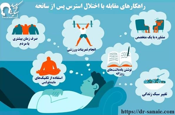 درمان اختلال استرس پس از سانحه (۱)- سایت روانشناسی دکتر کامیار سنایی