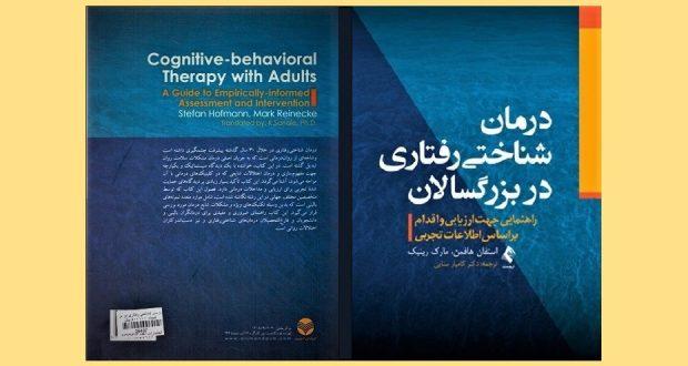 کتاب درمان شناختی رفتاری در بزرگسالان- سایت روانشناسی دکتر کامیار سنایی