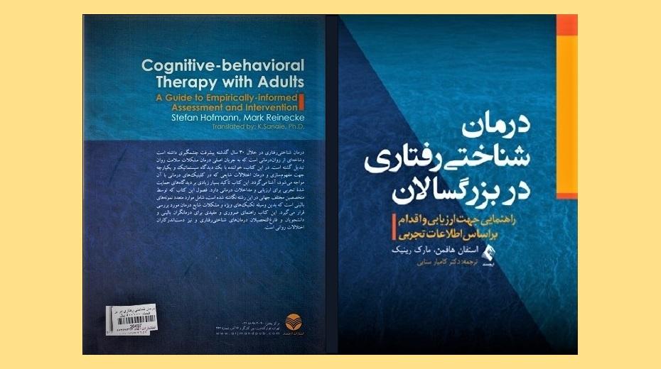 تصویر از کتاب درمان شناختی رفتاری در بزرگسالان