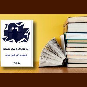 pdf پورنوگرافی لذت ممنوعه- دکتر کامیار سنایی روانشناس
