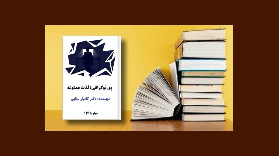 تصویر از معرفی کتاب پورنوگرافی: لذت ممنوعه (کلیپ)