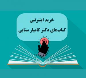 خرید اینترنتی کتابهای دکتر کامیار سنایی