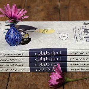 فایل پی دی اف کتاب اسرار دلربایی- سایت تخصصی روانشناسی دکتر کامیار سنایی