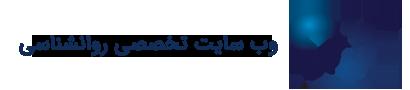 وبسایت تخصصی روانشناسی دکتر کامیار سنایی