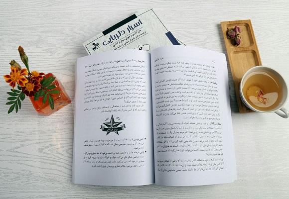 pdf کتاب اسرار دلربایی- سایت تخصصی روانشناسی دکتر سنایی