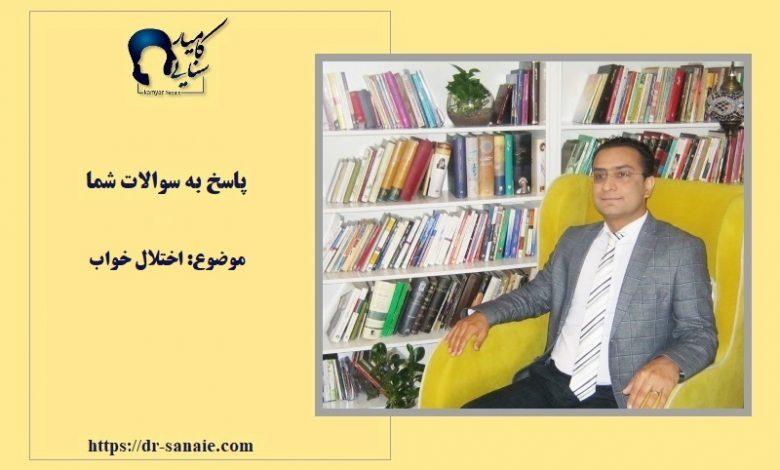 اختلال خواب- سایت تخصصی روانشناسی دکتر کامیار سنایی