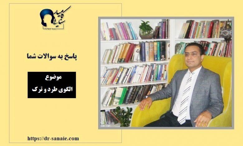 الگوی طرد و ترک- سایت تخصصی روانشناسی دکتر کامیار سنایی