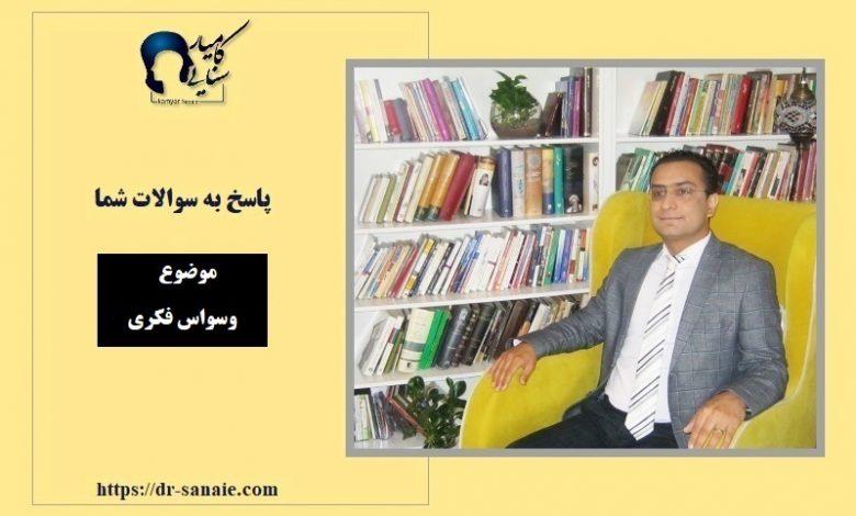 سوال وسواس فکری- سایت تخصصی روانشناسی دکتر کامیار سنایی