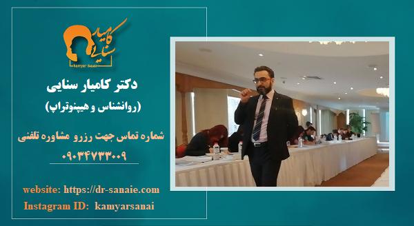دکتر کامیار سنایی، روانشناس