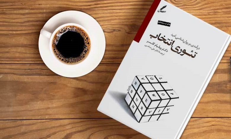 کتاب تئوری انتخاب-سایت تخصصی روانشناسی دکتر کامیار سنایی