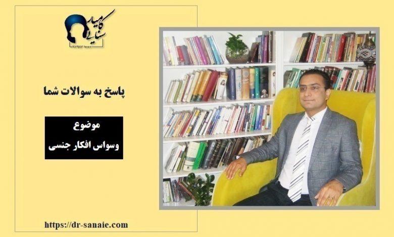 وسواس افکار جنسی- سایت تخصصی روانشناسی دکتر کامیار سنایی
